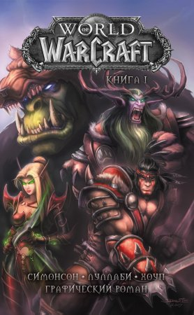 World of Warcraft. Книга 1